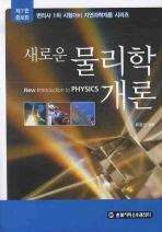 물리학개론 (제7판)(변리사 1차 시험대비)(새로운)(7판)