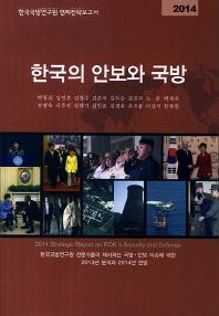 한국의 안보와 국방(2014)