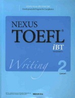 NEXUS TOEFL IBT WRITING LEVEL. 2(CD1장포함)