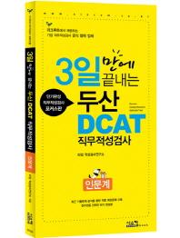두산DCAT 직무적성검사: 인문계(3일만에 끝내는)