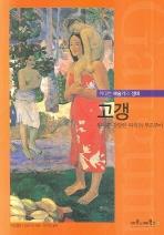 고갱(위대한 예술가의 생애 09)