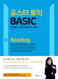 유스타 토익 BASIC Reading