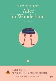 이상한 나라의 앨리스(Alice in Wonderland)(양장본 HardCover)
