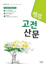 고등 고전산문(2021)(명강)(명강 문학 시리즈)