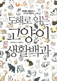 도해로 읽는 고양이 생활백과