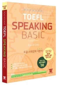 해커스 토플 스피킹 베이직(Hackers TOEFL Speaking Basic)