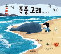 폭풍고래(벤지데이비스 그림책 2)(양장본 HardCover)
