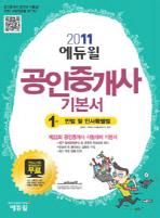 민법 민사특별법(공인중개사 1차 기본서)(2011)