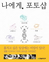 나에게 포토샵 /새책수준   ☞ 서고위치:XE 8  *[구매하시면 품절로 표기됩니다]