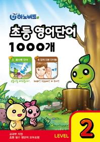 초등영어단어 1000개 LEVEL. 2