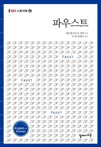 파우스트(영문 한글)(SAT 스토리북 6)