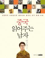 중국 읽어주는 남자(명진 읽어주는 시리즈 6)