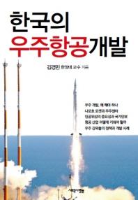 한국의 우주항공 개발