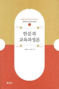 한문과 교육과정론(한국한문교육연구총서 1)