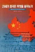 21세기 중국은 무엇을 꿈꾸는가