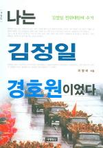 나는 김정일 경호원이었다 (개정판)