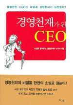 경영천재가 된 CEO