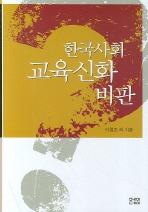 한국사회 교육신화 비판(물고기학교)(반양장)