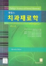 치과재료학(필립스)(11판)