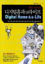 디지털홈과 U라이프(훤히 보이는)(ETRI EASY IT 시리즈 7)