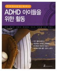 ADHD 아이들을 위한 활동(위기의 청소년을 돕는 워크북 3)