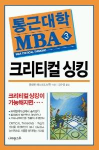 크리티컬 싱킹(통근대학 MBA 3)