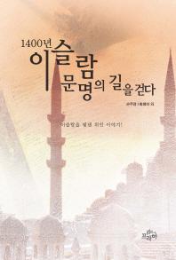 1400년 이슬람 문명의 길을 걷다