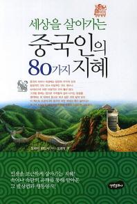 세상을 살아가는 중국인의 80가지 지혜(개정판)
