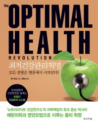 옵티멀 헬스 레볼루션(The Optimal Health Revolution)