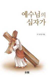 예수님의 십자가(양장본 HardCover)