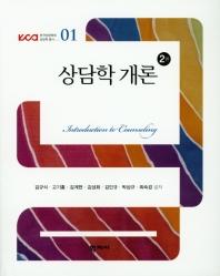상담학 개론(2판)(한국상담학회 상담학 총서 1)