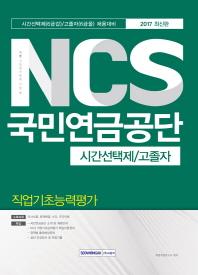 NCS국민연금공단 시간선택제/고졸자 직업기초능력평가(2017)(기쎈)