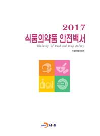 식품의약품 안전백서(2017)