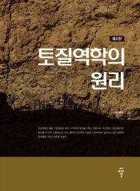 토질역학의 원리(2판)(양장본 HardCover)
