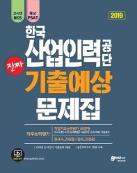 한국산업인력공단 NCS 진짜 기출예상문제집(2019)