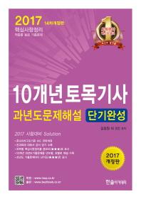 10개년토목기사 과년도문제해설 단기완성(2017)(개정판 14판)