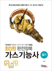 가스기능사 필기(2018)(완전정복)