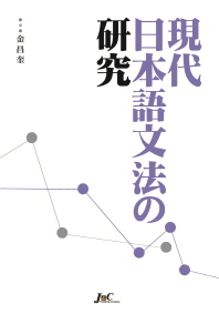현대 일본어문법 연구