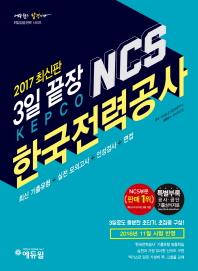 NCS 한국전력공사 3일끝장(2017)(에듀윌)