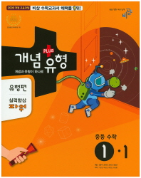중학 수학 중1-1(실력향상 파워)(유형편)(2017)