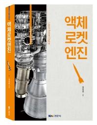 액체로켓엔진(KMS항공우주산업 시리즈)
