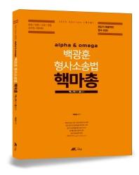 백광훈 형사소송법 핵마총(2020)