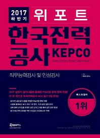 한국전력공사(KEPCO) 직무능력검사 및 인성검사(2017 하반기)(위포트)