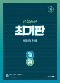 김원욱 형법 최기판(경찰승진)