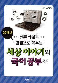 신문 사설과 칼럼으로 배우는 세상 이야기와 국어공부(상)(2016)