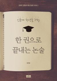 한 권으로 끝내는 논술(인문계 학생을 위한)(강태호 선생님의 대입 컨설팅 시리즈 2)