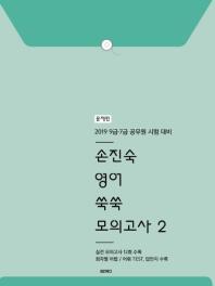 손진숙 영어 쑥쑥 모의고사. 2(2019)