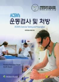 운동검사 및 처방(ACSM's)(양장본 HardCover)