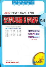 공인중개사법률 및 중개실무(2006 단원별 핵심요약 문제집)(2차)