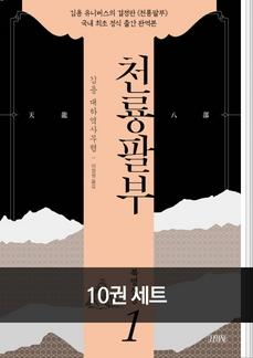 [19%▼]천룡팔부 10권 세트